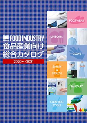 食品総合カタログ2020-2021