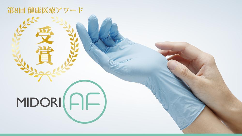 MIDORI AF手袋が2021年健康医療アワードを受賞