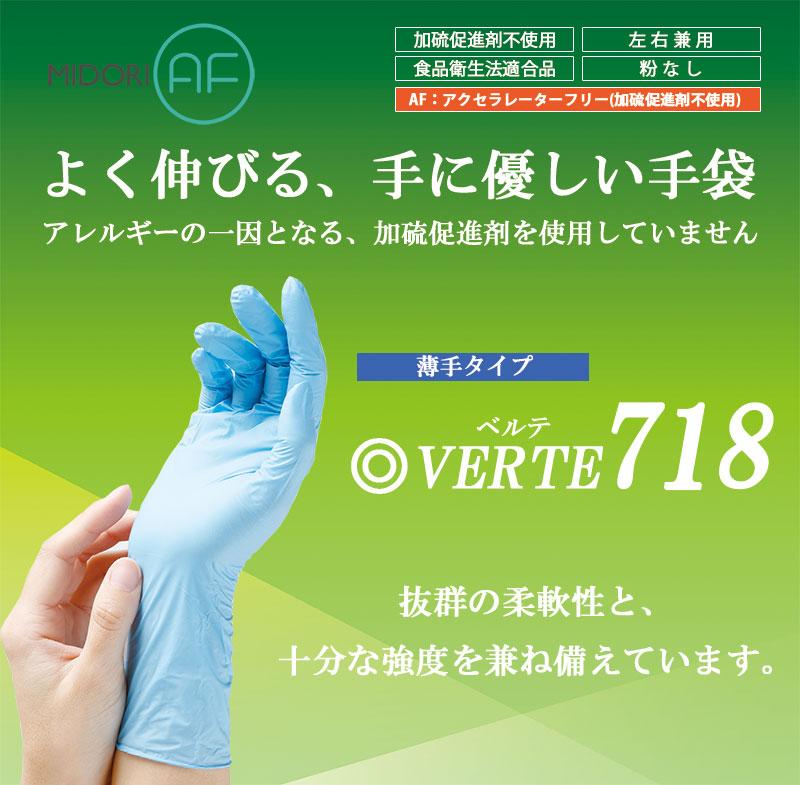 ミドリAF手袋ベルテ718