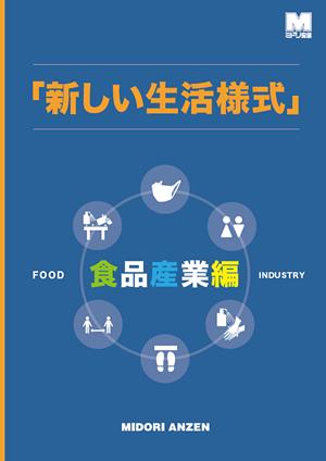 「『新しい生活様式』食品産業編」カタログ