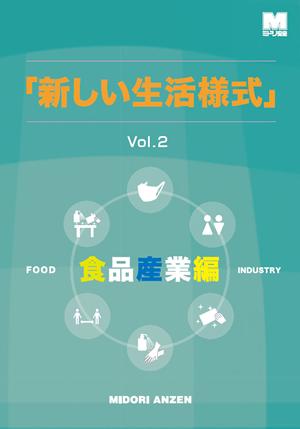 『新しい生活様式』食品産業編 Vol.2
