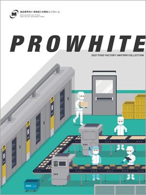 プロホワイトカタログ2021