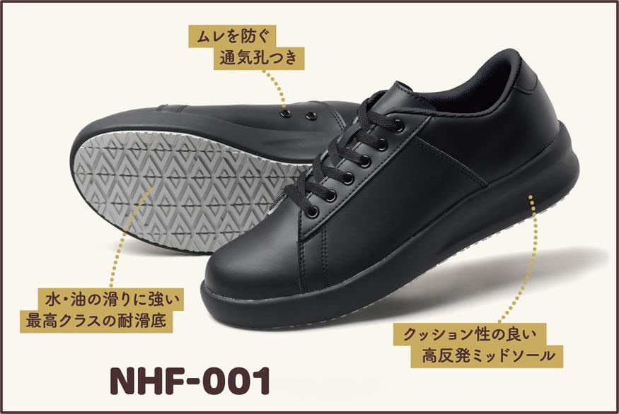 ハイグリップスニーカーNHF-001